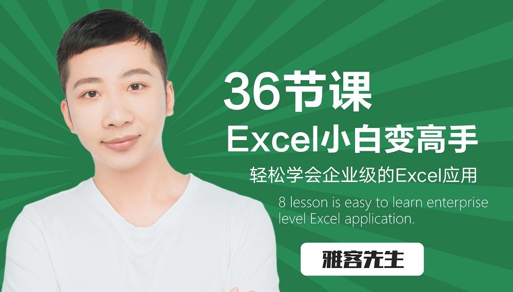 36节课,轻松实现Excel小白到高手的进阶