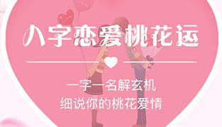 折送桃花测算恋爱,甜甜的恋爱该轮到你了!