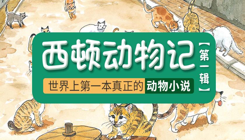 曹文轩力荐:畅销100年的经典《西顿动物记》儿童广播剧,让孩子内心更加勇敢、坚强