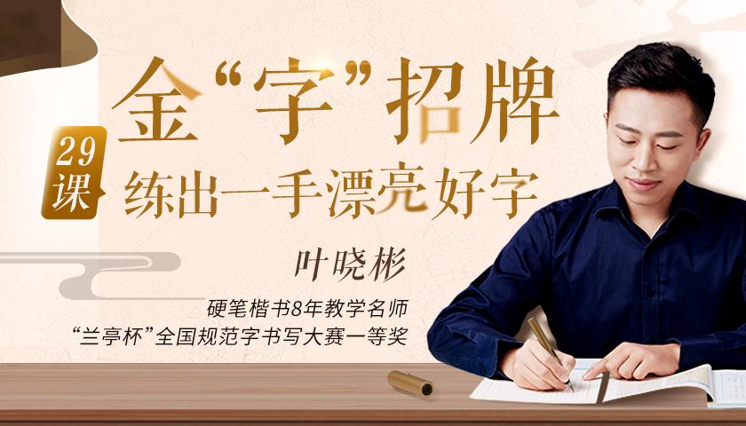 """【""""兰亭杯""""书法获奖名师亲授】29节硬笔写字课,教你练出一手漂亮好字"""