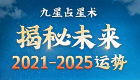 旺运大爆发!2021~2025年你会走哪种好运?