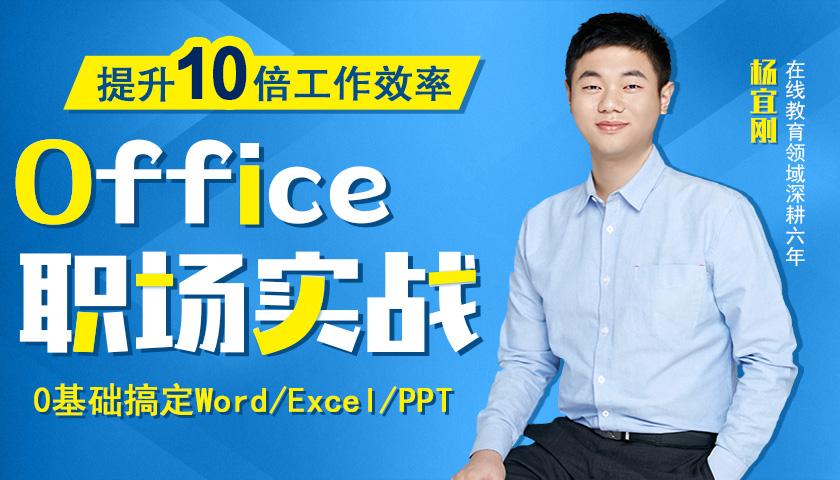142堂职场办公实战:Word/Excel/PPT全搞定,轻松提升10倍工作效率