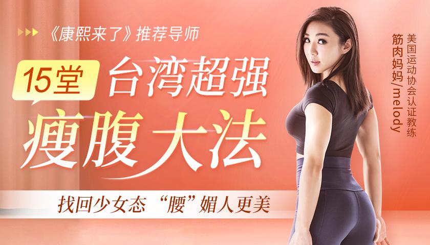 """【燃烧吧腹部脂肪】台湾超强瘦腹操,每天8分钟,无需暴汗练成勾人小""""腰""""精"""