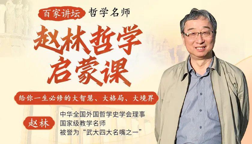 【百家讲坛哲学名师】赵林哲学启蒙课:给你一生必修的大智慧、大格局、大境界